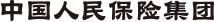 中国人民保险集团